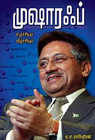 Musharaf - முஷாரஃப் எழுச்சியும் வீழ்ச்சியும்