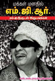 Makkal Manathil Em.Ji.Aar - மக்கள் மனதில் எம்.ஜி.ஆர்