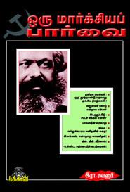 Tamil book Oru Marksiya Paarvaiyil