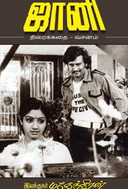 Tamil book Jaani