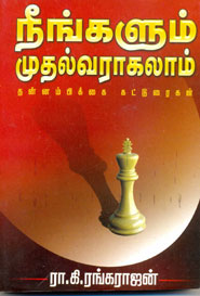 Neegalum Muthalvarakalam` - நீங்களும் முதல்வராகலாம்