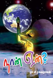 Tamil book Naan Ean
