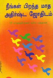 Tamil book நீங்கள் பிறந்த மாத அதிர்ஷ்ட ஜோதிடம்