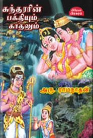 Tamil book சுந்தரரின் பக்தியும் காதலும்