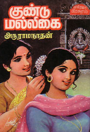 Tamil book குண்டுமல்லிகை