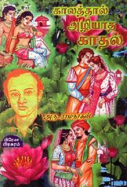 Tamil book காலத்தால் அழியாத காதல்