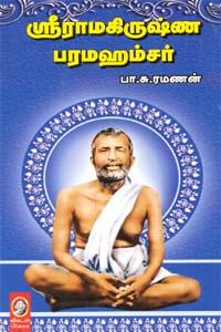 Shri ramakrishna paramahamsar - ஸ்ரீ ராமகிருஷ்ண பரமஹம்சர்