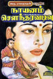 Tamil book நாயனம் செளந்தரவடிவு