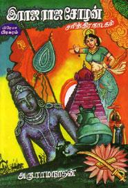 Tamil book இராஜராஜ சோழன் சரித்திர நாடகம்