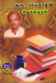 Tamil book அ ராமநாதன் சிறுகதைகள்.தொகுதி 1