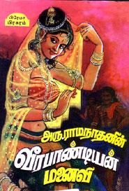 Tamil book வீரபாண்டியன் மனைவி