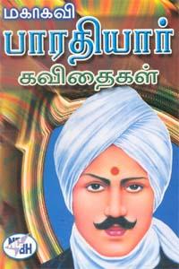 Mahakavi Bharathiyar Kavithaigal - மகாகவி பாரதியார் கவிதைகள் தேசிய கீதங்கள் தெய்வ, பல்வகை, முப்பெரும் பாடல்கள்