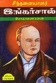 Tamil book சிந்தனையாளர் இங்கர்சால்