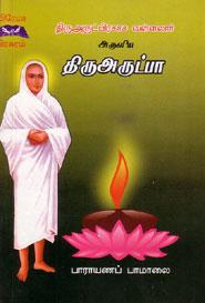Tamil book திருஅருட்பிரகாச வள்ளலார் அருளிய திருஅருட்பா