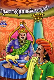 Tamil book தெனாலிராமன் கதைகள்