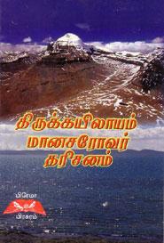 Tamil book திருக்கயிலாயம் மானசரோவர் தரிசனம்
