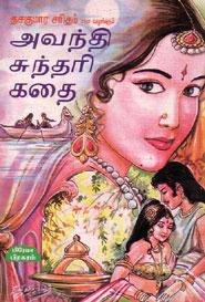Tamil book அவந்தி சுந்தரி கதை