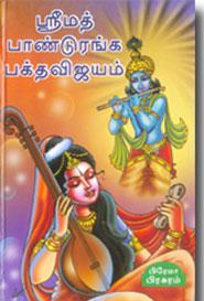 Tamil book ஷ்ரீமத் பாண்டுரங்க பக்த விஜயம்