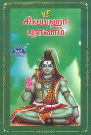 Tamil book ஸ்ரீசிவ மகா புராணம்