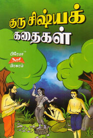 Tamil book குரு சிஷ்யக்கதைகள்