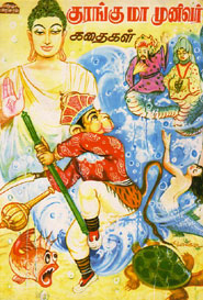 Tamil book குரங்கு மாமுனிவர் கதைகள்