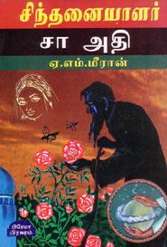 Tamil book சிந்தனையாளர் சா அதி