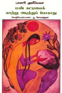 Man Kattiyai Katru Adithu Pogaathu - மண் கட்டியைக் காற்று அடித்துப் போகாது