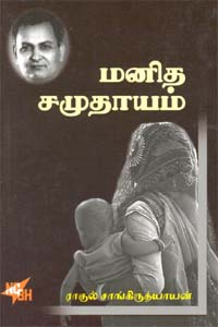 Tamil book Manitha Samuthayam
