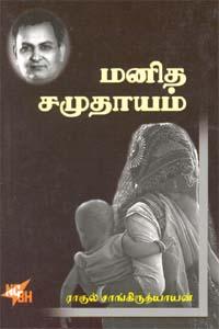 Manitha Samuthayam - மனித சமுதாயம்