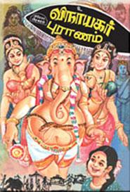 ஷ்ரீ விநாயகர் புராணம்