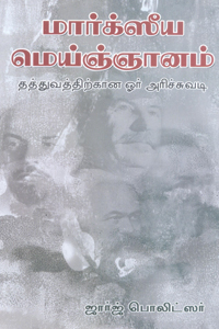 Marxiya Meygnyanam - மார்க்ஸீய மெய்ஞ்ஞானம் (தத்துவத்திற்கான ஓர் அரிச்சுவடி)