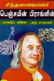 சிந்தனையாளர் பெஞ்சமின் பிராங்ளின்