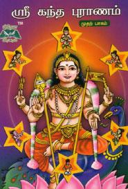 ஸ்ரீ கந்த புராணம்