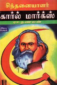 Tamil book கார்ல் மார்க்ஸ்