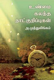 Unmai KalanTha NAdkurippukal - உண்மை கலந்த நாட்குறிப்புகள்
