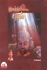 Mugathil Thelitha Saral - முகத்தில் தெளித்த சாரல்