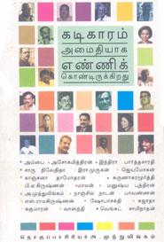 Kadikaram Amaithiyaka Ennikkondirukkirathu - கடிகாரம் அமைதியாக எண்ணிக் கொண்டிருக்கிறது