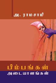 Pimpangkal Adaiyalangkal - பிம்பங்கள் அடையாளங்கள்