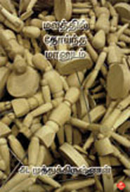 Malaththil ThoynTha Manudam - மலத்தில் தோய்ந்த மானுடம்