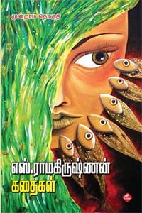 Tamil book S. RamaKrishnan Kathaikal Moonram Thokuthi