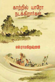 Karril Yaro NAdakkirarkal - காற்றில் யாரோ நடக்கிறார்கள்