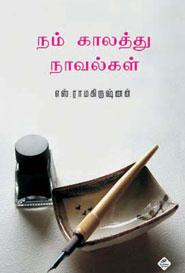 NAm Kalaththu NAvalkal - நம் காலத்து நாவல்கள்