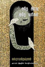 Athe Iravu Athe Varikal(Thokai NUl) - அதே இரவு அதே வரிகள்