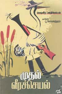 Muthal Veeraseyal - முதல் வீரச்செயல்