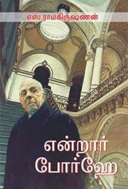 Tamil book Enrar Porhe