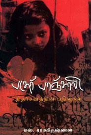 Pather Panjsali NItharsanaththin Pathivukal - பதேர் பாஞ்சாலி நிதர்சனத்தின் பதிவுகள்
