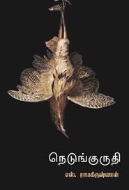 Tamil book NEdungkuruthi