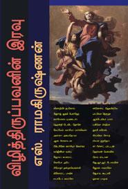 Viziththiruppavanin Iravu - விழித்திருப்பவனின் இரவு
