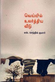 Veyyil Ularththiya Vidu - வெய்யில் உலர்த்திய வீடு