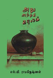 Athu AnThak Kalam - அது அந்தக் காலம்